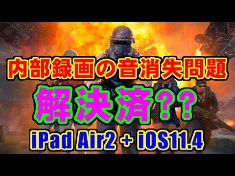 [PUBG MOBILE] 内部録画の音消失問題は解決済?(iPad Air2) [iOS11.4]