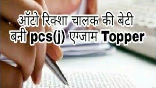 Auto rikshaw driver's daughter Top pcs(j) exam || Lakshya-The Focus ||