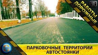 Асфальтирование автостоянок парковок. Подготовка основания парковок и автостоянок, ремонт.(«ГефестАвто»: асфальтирование дорог и территорий Москвы и МО . *Заказать* http://gefestauto.tiu.ru/p71237740-asfaltirovanie-ploschadok.ht..., 2015-11-16T19:17:49.000Z)