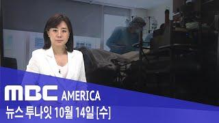 2020년 10월 14일(수) MBC AMERICA - 혈장 팔면 2백 달러? 일부러 코로나 감염