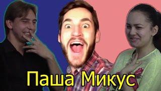 "Реакция на вайны Паши Микуса (""Паша Микус"", ""Pasha Mikus"")"