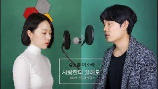 김동률 - 사랑한다 말해도(Feat. 이소라) Kpop cover|신길역 로망스