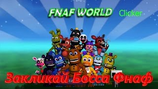 FNaF World Clicker Закликай Босса Фнаф