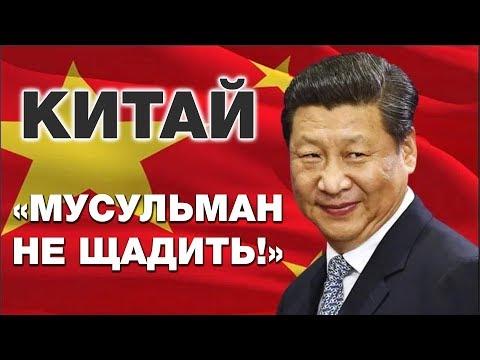 Председатель КНР приказал