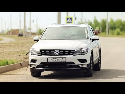 Volkswagen Tiguan 2017 - Тест-драйв
