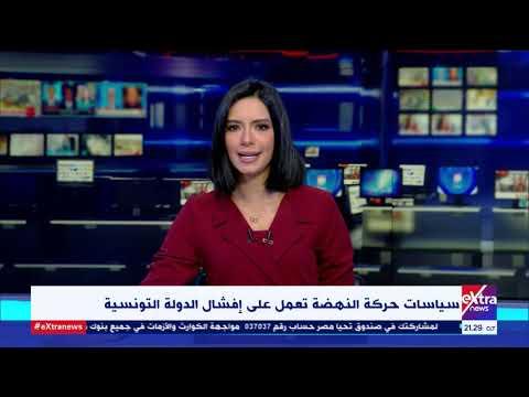 غرفة الأخبار   خبير شئون عربية يعلق علي سياسات حركة النهضة التي تعمل على إفشال الدولة التونسية