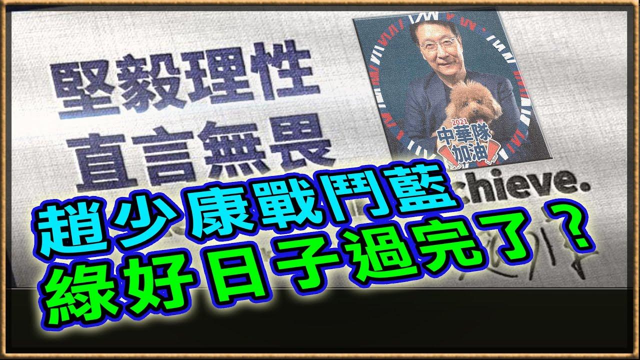 '21.08.03【觀點│陳揮文時間】趙少康戰鬥藍 綠好日子過完了?