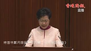 【商報直播】林鄭月娥宣讀施政報告重點 (2018年10月10日)