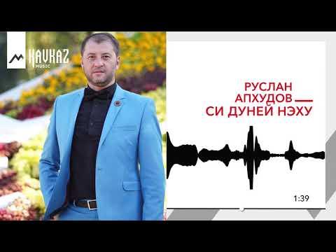 Руслан Апхудов -