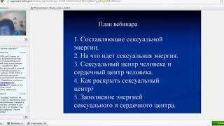 Вебинар   Магия Секса и Любви. Ведущая Елена Беляева
