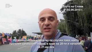 Шоуто на Слави: Събитията в Македония (част 1)