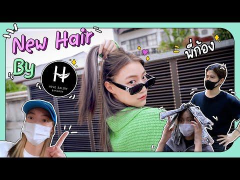 ทำสีผมใหม่ เป๊ะ ปัง ต๊าชมากแม่!! by Hive Salon | Jingjingyu EP.23