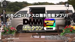 DMMぱちタウン出川哲朗篇30秒 佐野夏芽 検索動画 27