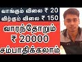 Tamarind Business   Small Investment Business   Home 🏡 Made Business Ideas   Business Tips Tamil