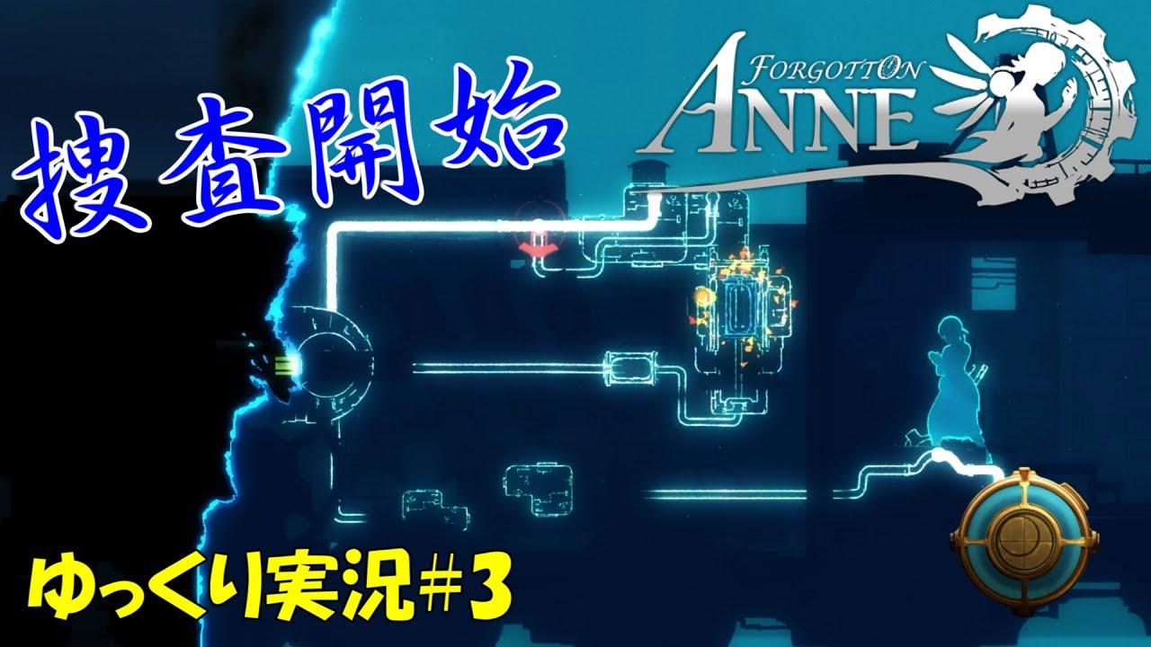【フォーゴットン・アン】「探偵アン」#3【Forgotten Anne 初見ゆっくり実況】