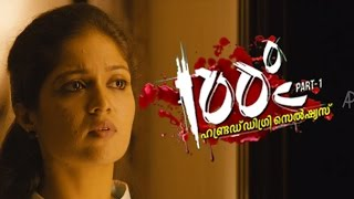 100 degree celsius movie scenes hd   bhama replaces fake notes in the bank   meghna   sethu
