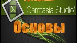 Camtasia Studio 8 | Урок 1 | Основы