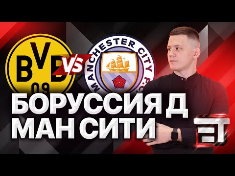 Боруссия Д – Манчестер Сити / Прогноз на Лигу Чемпионов