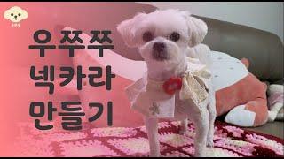 강아지 넥카라 만들기 (Making puppy Neck Kara)