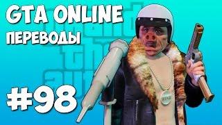 GTA 5 Online Смешные моменты (перевод) #98 - Comedy Club, Шутки, Гольф на смерть