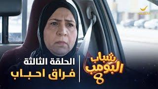 مسلسل شباب البومب 8 - الحلقه الثالثة