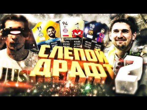 ДРАФТ ВСЛЕПУЮ 2 | FINITO | FIFA 17