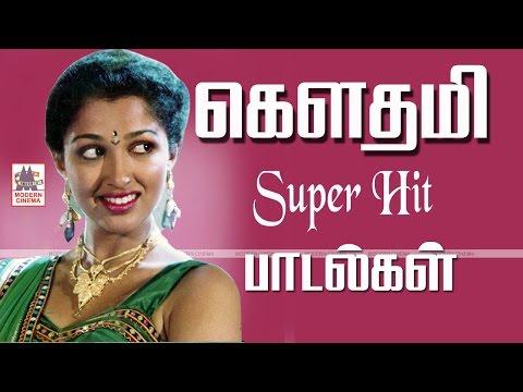 Gowthami Super Hit Songs கௌதமி சூப்பர்ஹிட் பாடல்கள்