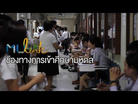 MU Link [by Mahidol] ช่องทางการเข้าศึกษามหิดล (ปี 2558) อยากเรียนต่อมหาวิทยาลัยมหิดลต้องทำอย่างไร