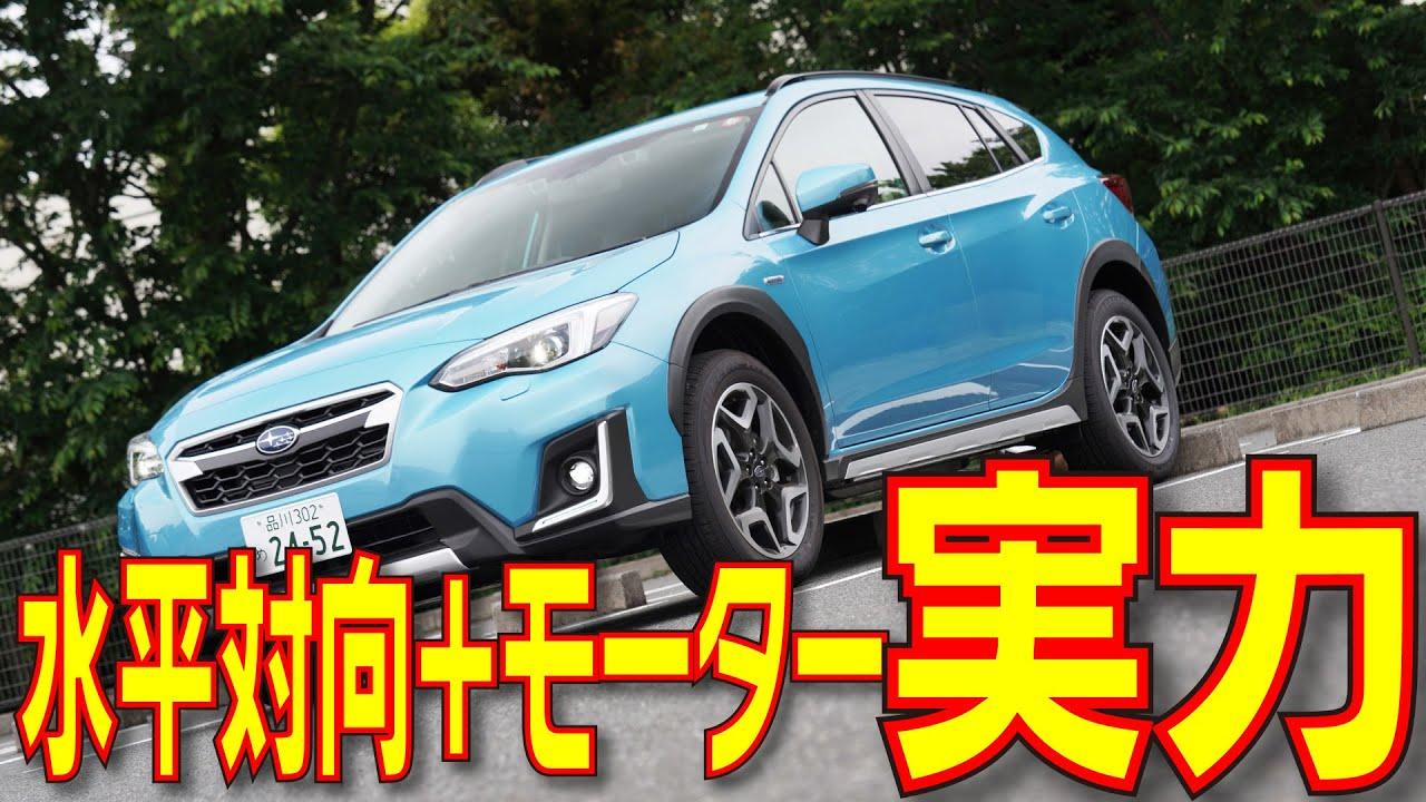【スバルXV】新感覚「e-BOXER」の乗り味は!? 徹底検証!|くるまのCHANNEL