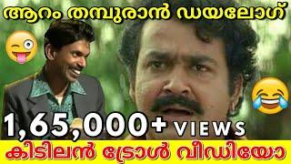 ഉസ്താദ് ഫ്ലാറ്റ്   Troll Video   Santhosh Pandit   Mohanlal   Musafir Zain