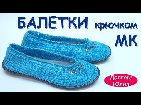 вязание крючком балетки на подошве видео мк Crochet Youtube