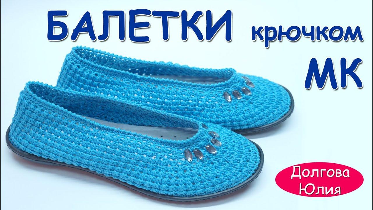 Вязание крючком. Сапоги / сапожки на подошве // Crochet. sapogi .