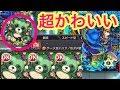 【モンスト】めっちゃかわいい AGB&ADW持ちの星4-5キャラ「豆だぬき」を3体でヤマタケに遊びに行ってみた!