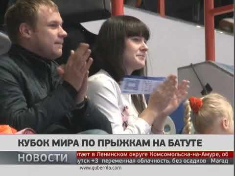 Кубок мира по прыжкам на батуте. Новости. 23/09/2019. GuberniaTV