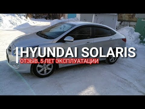 Hyundai Solaris. Отзыв. 5 лет эксплуатации. Хендай Солярис Киа Рио