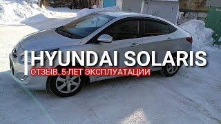 Hyundai Solaris. Отзыв. 5 лет эксплуатации. Хендай Солярис / Киа Рио
