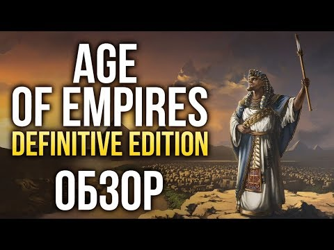 Age of Empires: