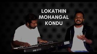 Lokathin Mohangal Kondu   Malayalam Christian Song Cover