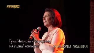 Гуна Иванова - 50 години на сцена - концерт в НДК / репетиция преди началото