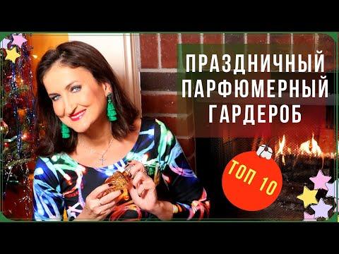 Шлейфовые праздничные ароматы ❤️Топ 10