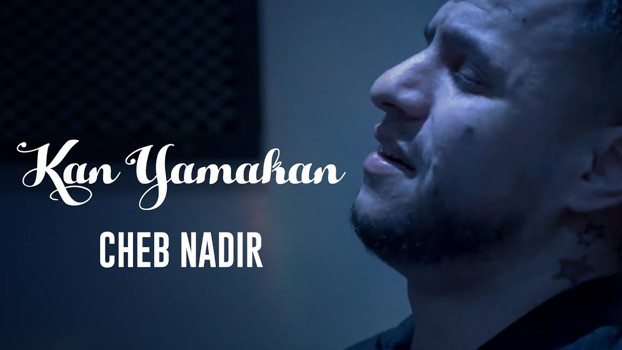 Cheb Nadir - Kan Yamakan (Exclusive Music Video) | (الشاب نذير - كان يا مكان (فيديو كليب