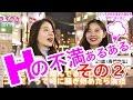 【第9話①】彼女の演技!?見分けられる? -恋愛検証バラエティ コイワザ