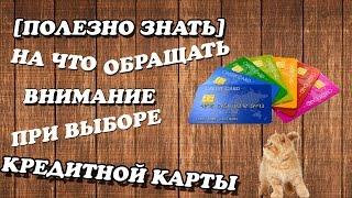 пОЛЕЗНО ЗНАТЬ как правильно выбрать кредитную карту