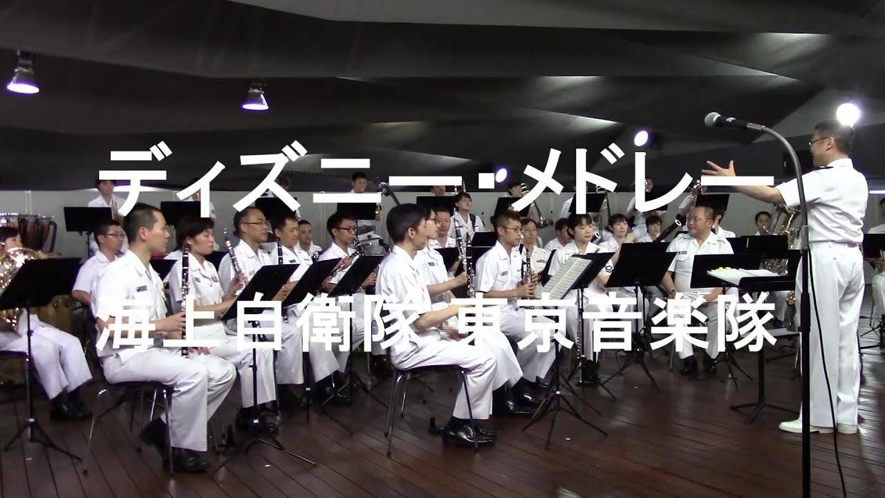「ディズニー・メドレー」 海上自衛隊 東京音楽隊『横浜開港祭 ...