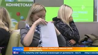 44% россиян считают необходимым повысить свой уровень финансовой грамотности