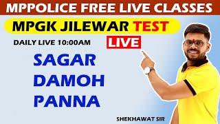 Sagar , Damoh , Panna Jila (Full Test) | mp gk jilewar | free mp police classes