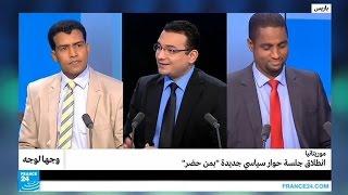 موريتانيا: انطلاق جلسة حوار سياسي جديدة