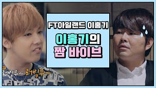 (ENG/SPA/IND) Lee Hong Gi's Frank Comments Showing His Experience | Cheongdamdong 111 | Mix Clip