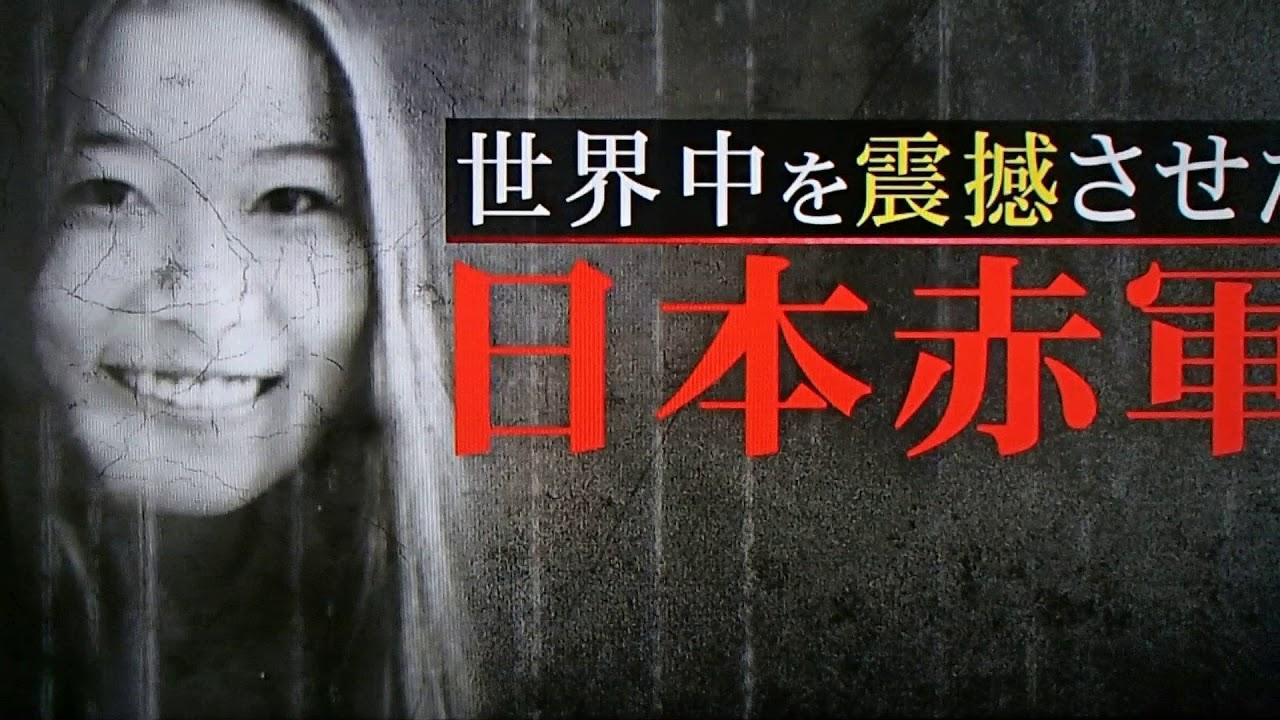 日本赤軍 最高幹部 重信房子 世界革命戦爭 - YouTube