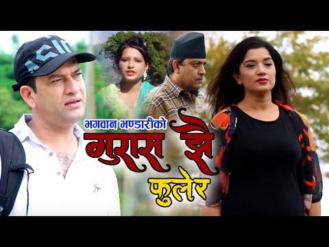 Bhagwan Bhandari & Kamala Pokharel New Dohori 2073   Guras Jhai Fulera गुराँश झैं फुलेर Full Video
